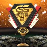 70万人民币 价值GG系列赛门票 极速&现金桌 免费疯狂送