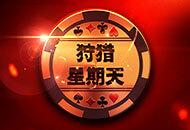 蜗牛扑克锦标赛